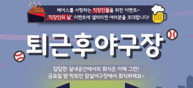 [사진=두산 베어스 제공]