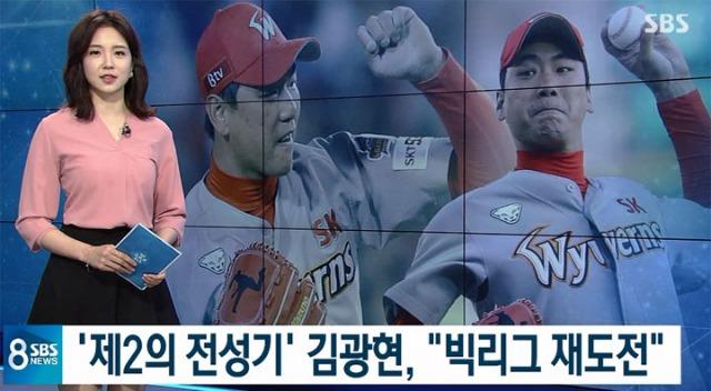 [사진=SBS 뉴스 캡쳐]