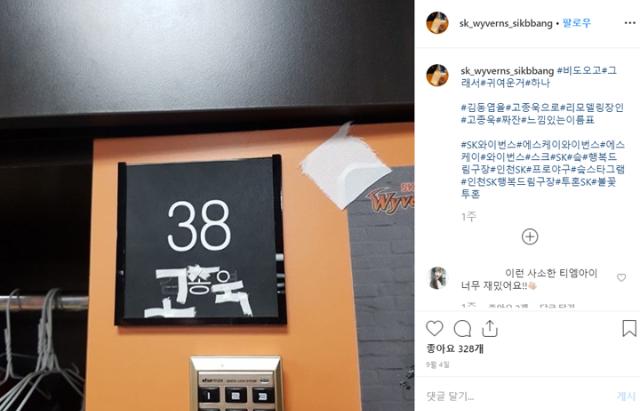 [사진=SK 와이번스 고객가치혁신팀 공식 인스타그램]