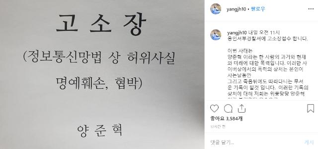 [사진=양준혁 인스타그램 캡쳐]