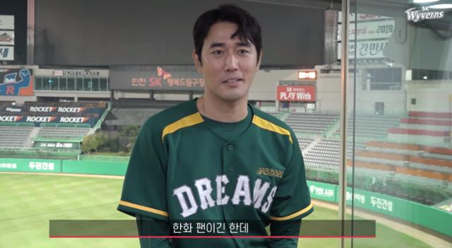 [사진=SK 와이번스 공식 유튜브 캡쳐]