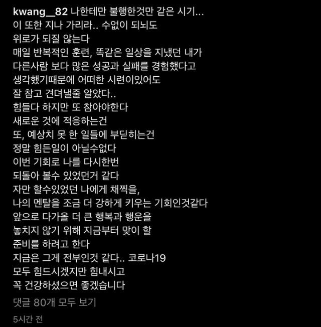 [사진=김광현 인스타그램 캡쳐]