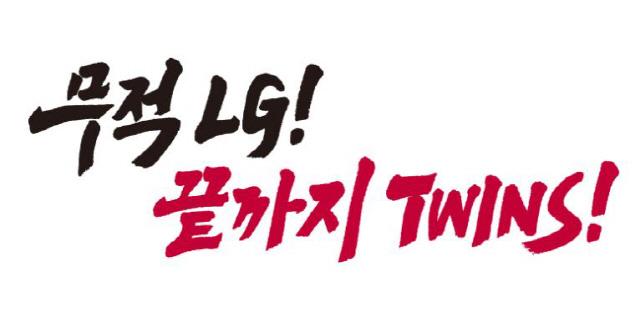 [사진=LG 트윈스 제공]