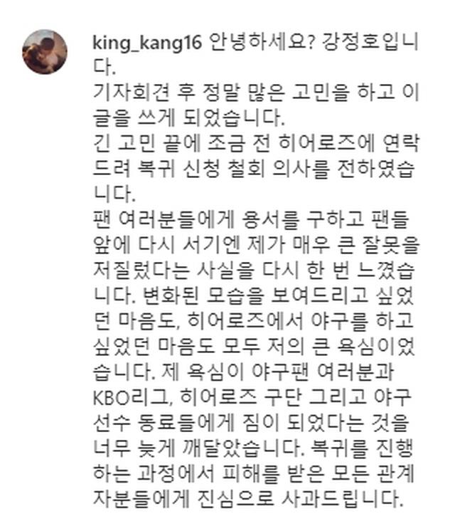 [사진=강정호 인스타그램 캡쳐]