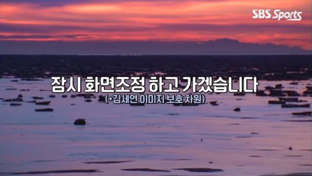 [사진=SBS 스포츠 유튜브]