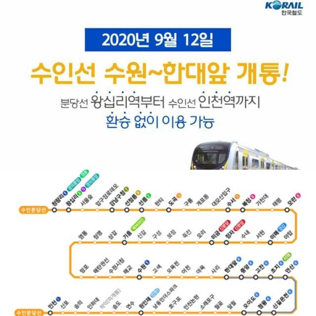 [사진=한국철도 제공]