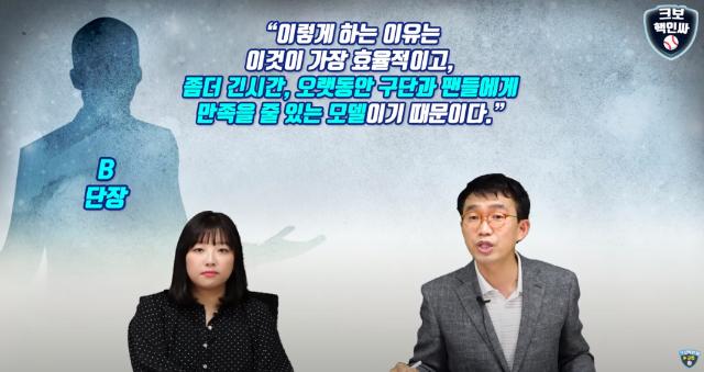 [사진=크보핵인싸 유튜브 캡쳐]